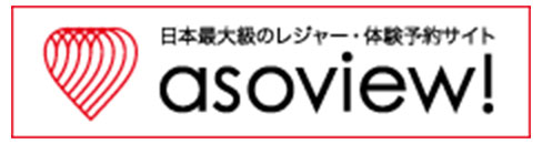 asoview